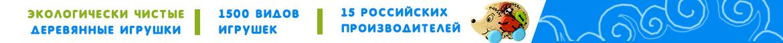 Интернет-магазин деревянных игрушек. Экологически чистые, приятные, развивающие деревянные игрушки от Российских производителей.